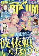 Comic ZERO-SUM (コミック ゼロサム) 2018年 08月号 [雑誌]
