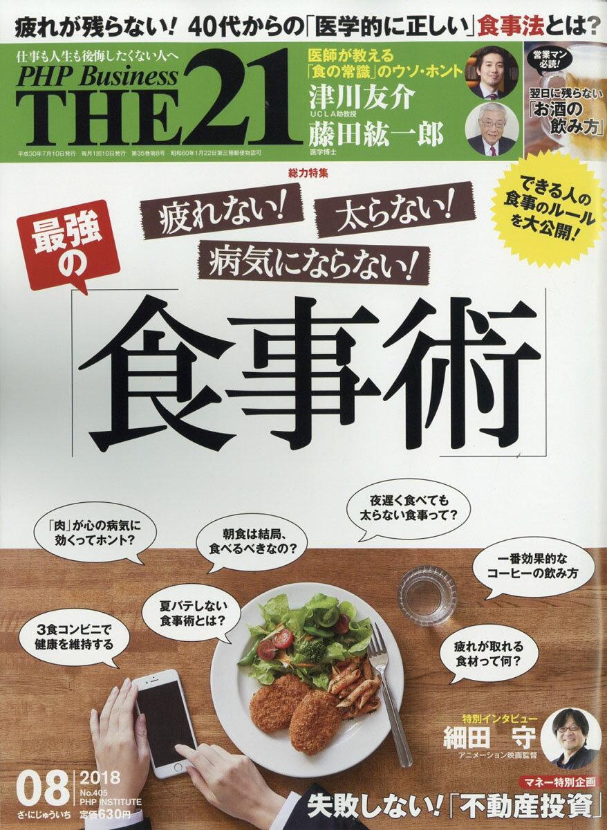 THE 21 (ザ ニジュウイチ) 2018年 08月号 [雑誌]