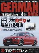 GERMAN CARS (ジャーマン カーズ) 2018年 08月号 [雑誌]