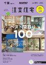 【楽天ブックス限定特典トートバッグ付】SUUMO注文住宅千葉で建てる 2018年夏秋号 [雑誌]