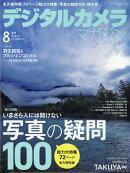 デジタルカメラマガジン 2018年 08月号 [雑誌]
