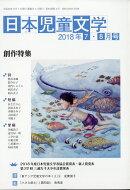 日本児童文学 2018年 08月号 [雑誌]