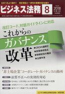 【予約】ビジネス法務 2018年 08月号 [雑誌]