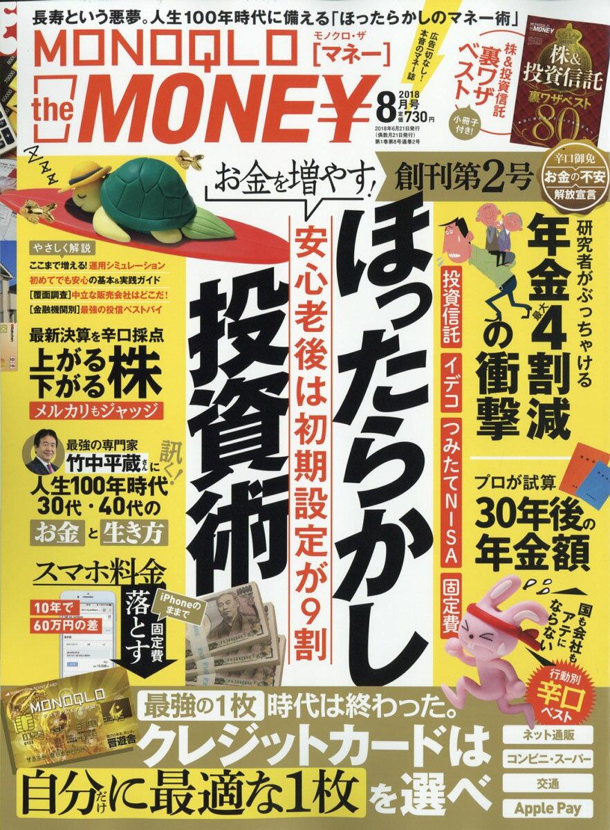 MONOQLO the MONEY (モノクロ ザ マネー) 2018年 08月号 [雑誌]