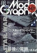 Model Graphix (モデルグラフィックス) 2018年 08月号 [雑誌]