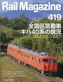 Rail Magazine (レイル・マガジン) 2018年 08月号 [雑誌]