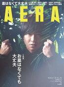 AERA (アエラ) 2018年 8/20号 [雑誌]