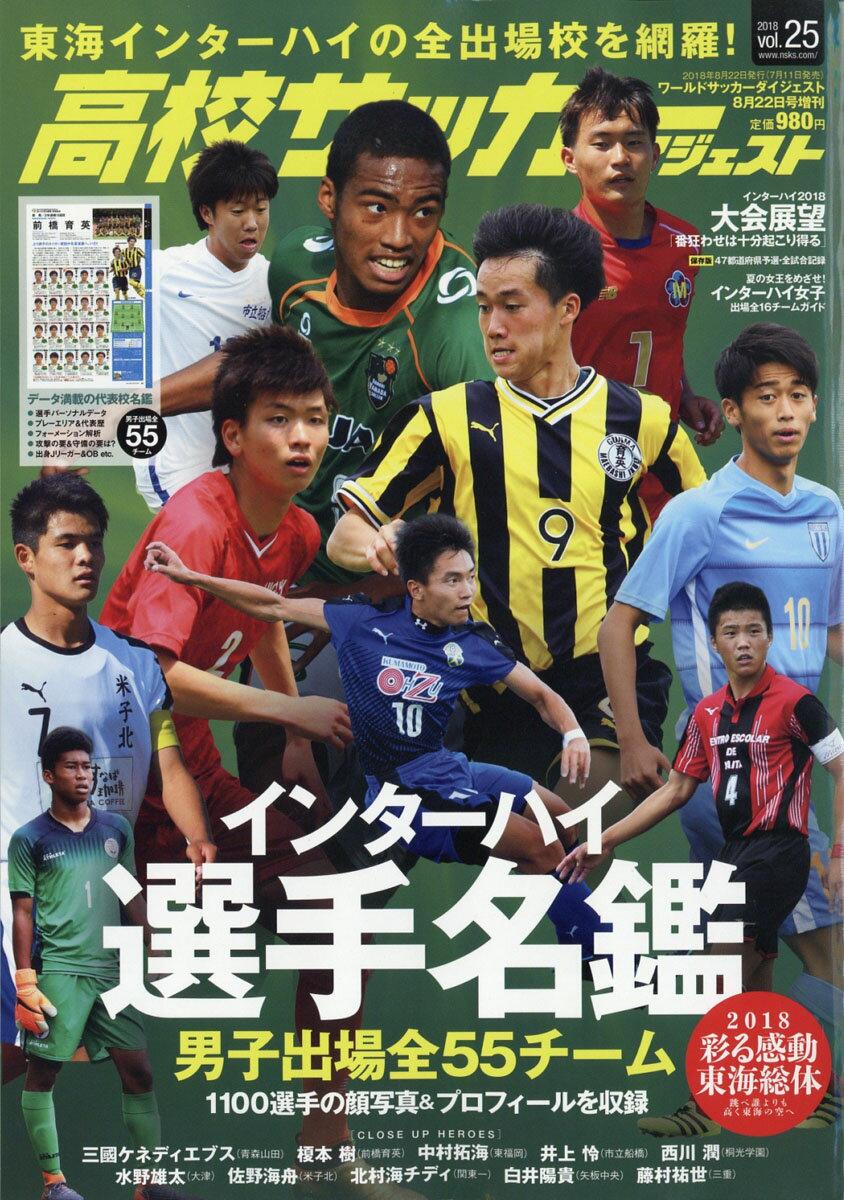 高校サッカーダイジェストVol.25 2018年 8/22号 [雑誌]