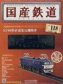 隔週刊 国産鉄道コレクション 2018年 8/22号 [雑誌]