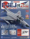 週刊 航空自衛隊F-4EJ改をつくる! 2018年 8/15号 [雑誌]
