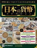 週刊 日本の貨幣コレクション 2018年 8/29号 [雑誌]