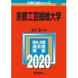 京都工芸繊維大学(2020) (大学入試シリーズ)
