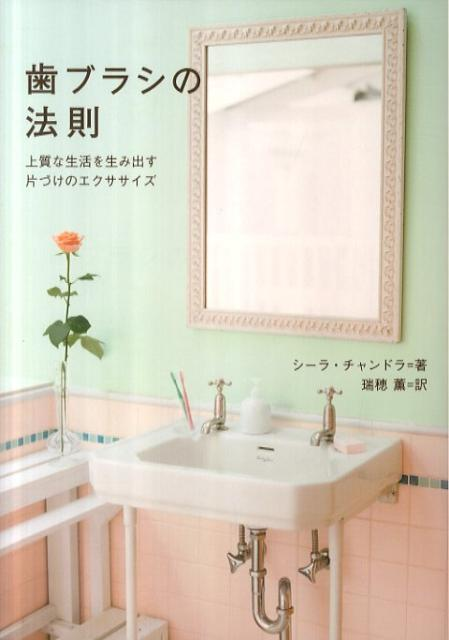 【謝恩価格本】歯ブラシの法則 [ シーラ・チャンドラ ]