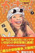 カンナさーん!(7)