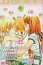 ハチミツとクローバー(8) (Queen's comics) [ 羽海野チカ ]