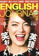 ENGLISH JOURNAL (イングリッシュジャーナル) 2018年 08月号 [雑誌]