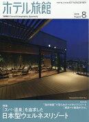 月刊 ホテル旅館 2018年 08月号 [雑誌]