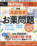 月刊 NURSiNG (ナーシング) 2018年 08月号 [雑誌]
