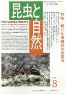 昆虫と自然 2018年 08月号 [雑誌]