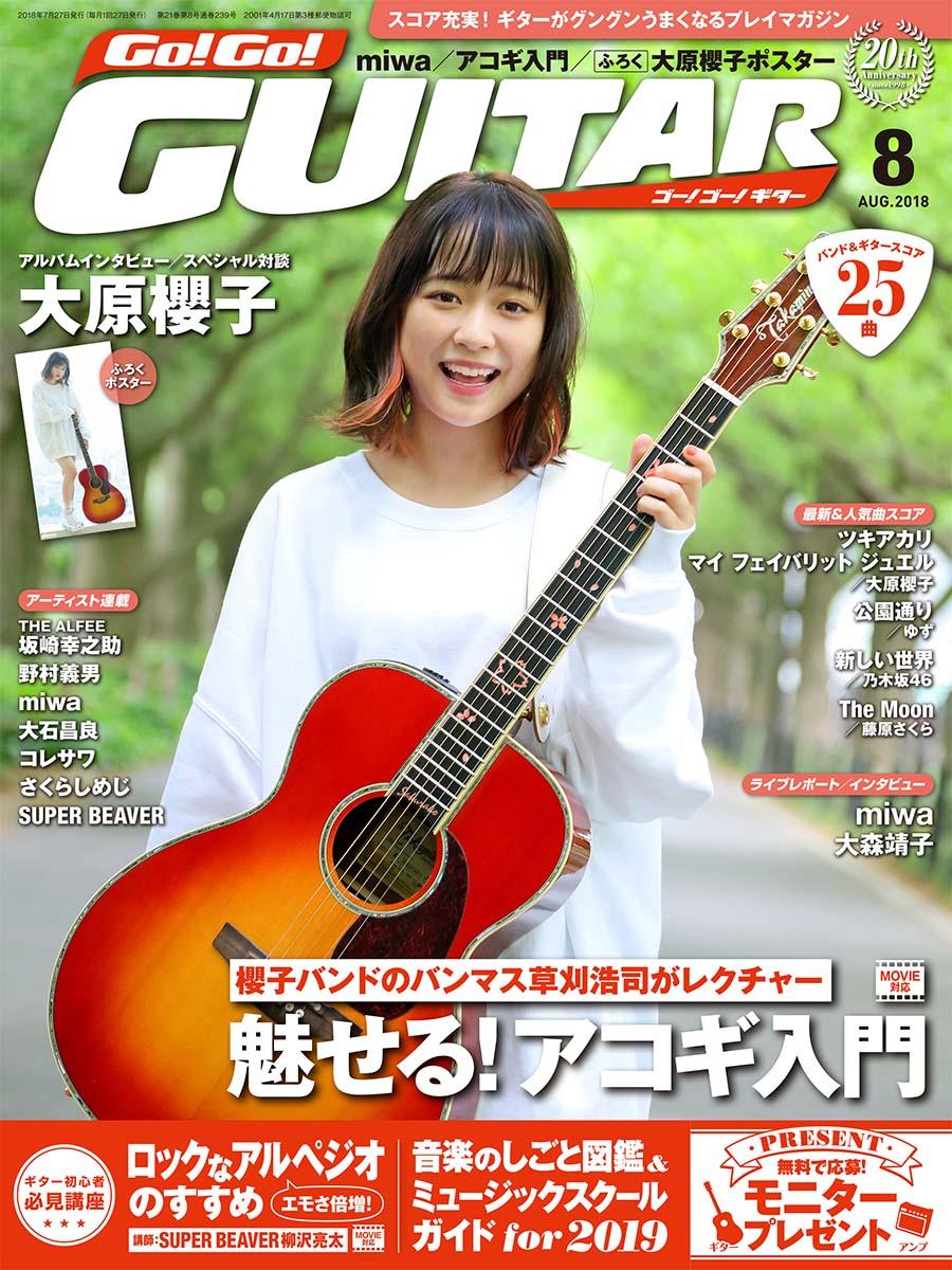 Go!Go!GUITAR2018年8月号
