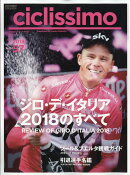 CICLISSIMO (チクリッシモ) No.57 2018年 08月号 [雑誌]