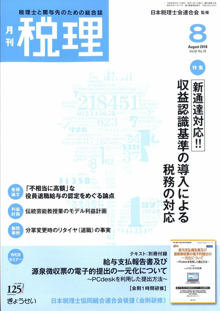 税理 2018年 08月号 [雑誌]