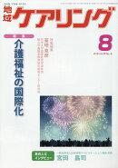 地域ケアリング 2018年 08月号 [雑誌]