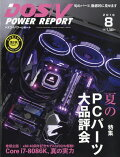 DOS/V POWER REPORT (ドス ブイ パワー レポート) 2018年 08月号 [雑誌]