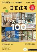 【楽天ブックス限定特典トートバッグ付】SUUMO注文住宅東海で建てる 2018年夏秋号 [雑誌]