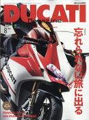 DUCATI Magazine (ドゥカティ マガジン) 2018年 08月号 [雑誌]