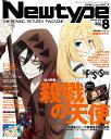 Newtype (ニュータイプ) 2018年 08月号 [雑誌]