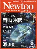 Newton (ニュートン) 2018年 08月号 [雑誌]