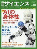 日経 サイエンス 2018年 08月号 [雑誌]