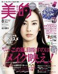 【予約】美的 2018年 08月号 [雑誌]