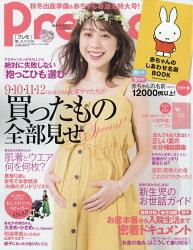 Pre-mo (プレモ) 2018年 08月号 [雑誌]