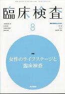 臨床検査 2018年 08月号 [雑誌]