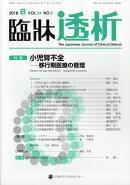 臨牀透析 2018年 08月号 [雑誌]