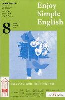 Enjoy Simple English (エンジョイ・シンプル・イングリッシュ) 2018年 08月号 [雑誌]