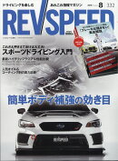 REV SPEED (レブスピード) 2018年 08月号 [雑誌]