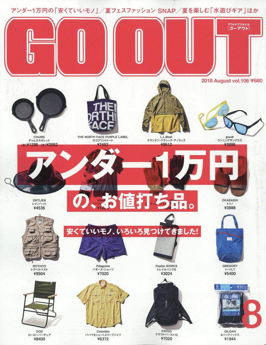 OUTDOOR STYLE GO OUT (アウトドアスタイルゴーアウト) 2018年 08月号 [雑誌]