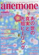 anemone (アネモネ) 2018年 08月号 [雑誌]