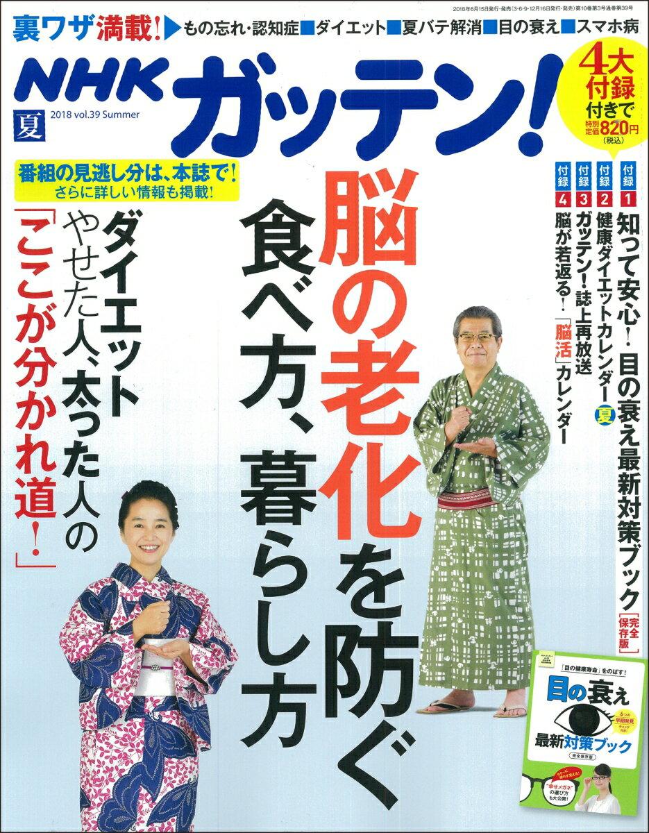 NHKガッテン! 2018年 08月号 [雑誌]