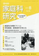 家教連・家庭科研究 2018年 08月号 [雑誌]