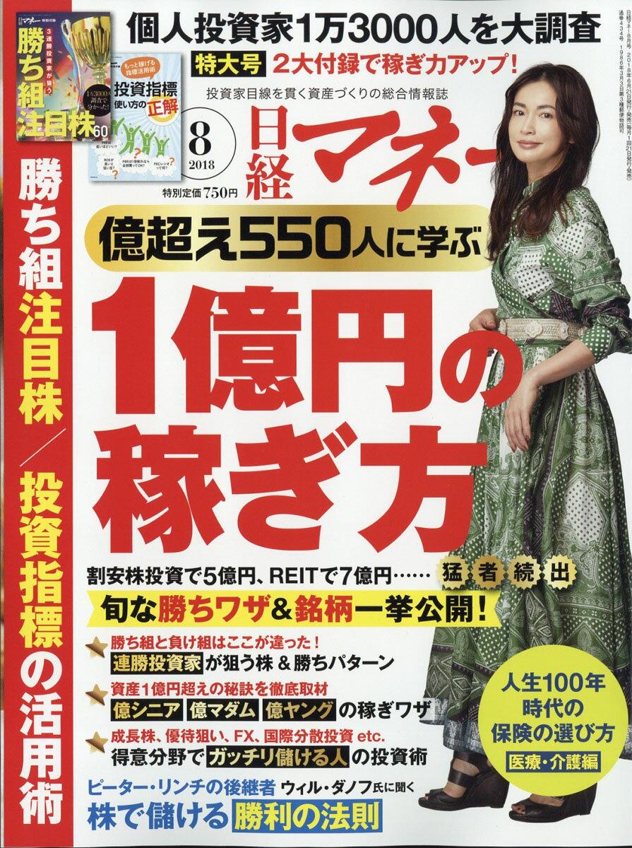 日経マネー 2018年 08月号 [雑誌]