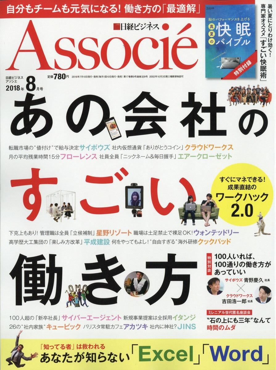 日経ビジネス Associe (アソシエ) 2018年 08月号 [雑誌]