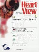 Heart View (ハート ビュー) 2018年 08月号 [雑誌]