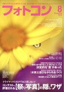 フォトコン 2018年 08月号 [雑誌]