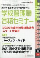 別冊 教職研修 2018年 08月号 [雑誌]