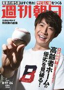 週刊朝日 2018年 8/24号 [雑誌]