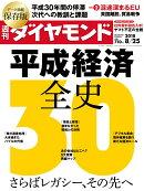 週刊ダイヤモンド 2018年 8/25 号 [雑誌] (平成経済全史30 さらばレガシー、その 先へ)